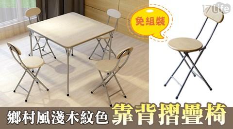 鄉村風木紋靠背摺疊椅凳/淺木紋色/椅凳/椅子/椅/折疊椅/收納