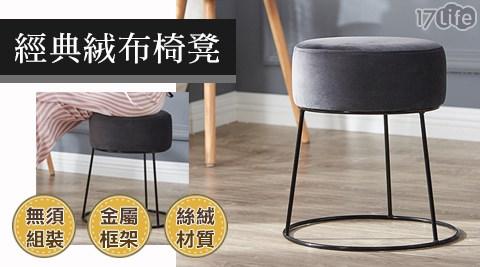 凳子/椅子/椅凳/造型椅/工作椅/休閒椅/椅/化妝椅