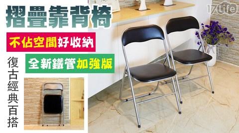 JUSTBUY/便攜式經典折疊靠背鐵椅/椅子/鐵椅/收納/摺疊/靠背椅/椅具