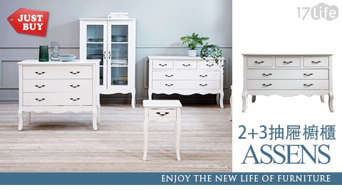 艾森斯歐式古典2+3抽屜櫥櫃/歐式古典2+3抽屜櫥櫃/古典2+3抽屜櫥櫃/2+3抽屜櫥櫃/抽屜櫥櫃/櫥櫃