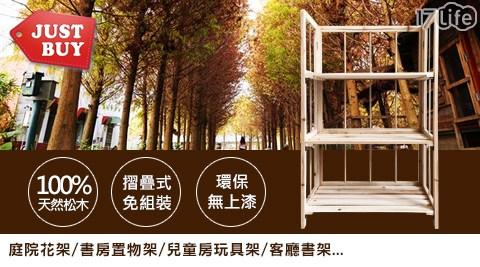 100%天然松木製成,無上漆環保天然,經典原木色,百搭時尚,免組裝摺疊款,秒開秒收超方便!