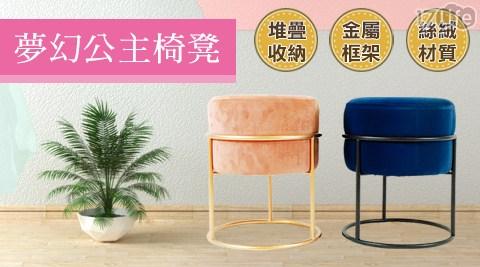 椅子/椅凳/凳子/可愛風/工業風/工作椅/休閒椅/造型椅/化妝椅