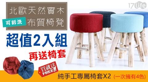 JUST BUY/北歐實木可拆洗布質椅凳/椅凳/椅套/椅子/家具/傢俱/座椅