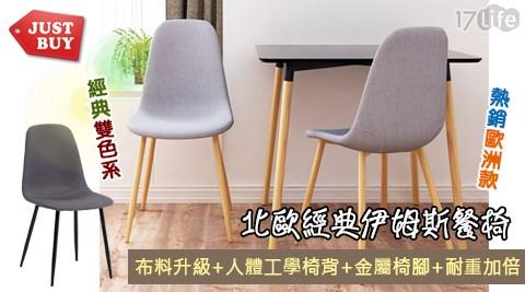 北歐風/JUSTBUY/伊姆斯/餐椅/四腳椅