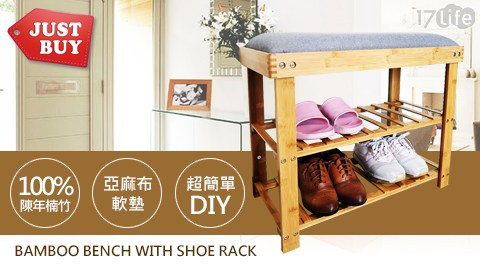 鞋架/鞋櫃/雙層鞋架/鞋架椅/椅子/穿鞋椅/椅/鞋/雙層架