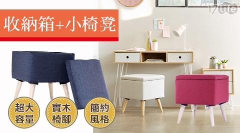 多功能實木收納儲物椅凳/收納/儲物/椅凳/椅/DIY