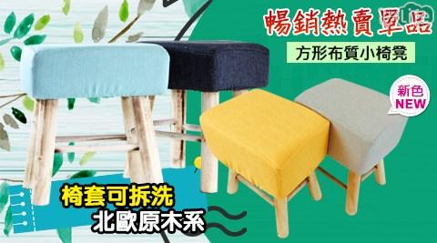 北歐實木方形布質椅凳/椅凳/椅子/木椅/坐椅