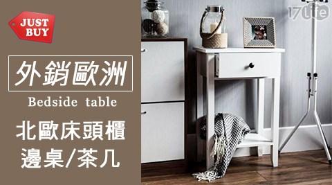 JUSTBUY/床頭櫃/北歐/邊桌