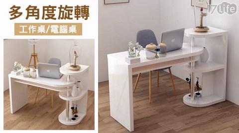 電腦桌/書桌/工作桌/變形金剛/書房/桌子