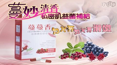 蜜拉瑞莎/蔓越莓/蔓越莓膠囊/美容保健/益生菌