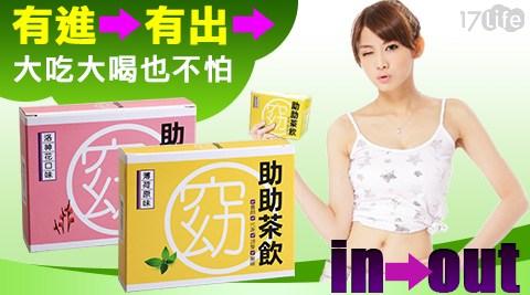 亞山娜生技-助助茶飲+助助花茶(輕巧盒)