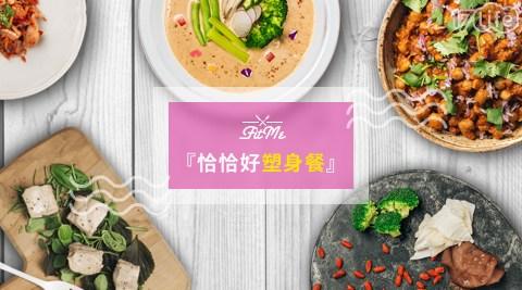 FITME/甩油/減肥/塑身餐/健身餐/低卡/低脂/營養/健康/即食/便當/餐點/減重/卡洛里