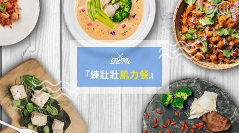 FitMe健身餐為健身族群打造增肌減脂餐點。一份肌力健身餐點約550大卡,符合一般體型男性的熱量赤字