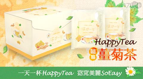 減肥茶/纖體/保健/甩油/新陳代謝/排便順暢/窈窕/順暢/塑身/健身/茶