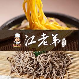 【江老弟食坊】永豐養生麵 兩口味