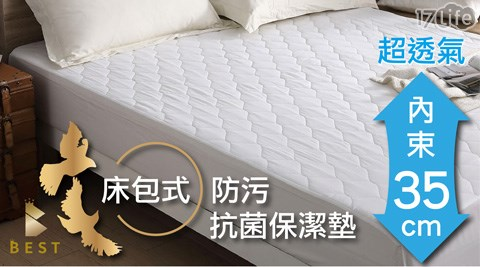 【BEST貝思特】防汙抗菌透氣床包式保潔墊