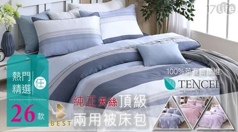 單人_床包枕套二件組