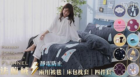 專櫃級法蘭絨兩用毯被床包