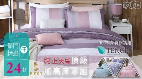 100%頂級純天絲加高床罩組