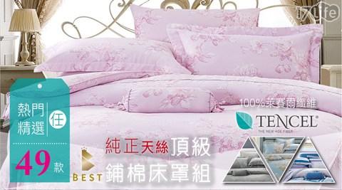 100%頂級純天絲八件床罩組