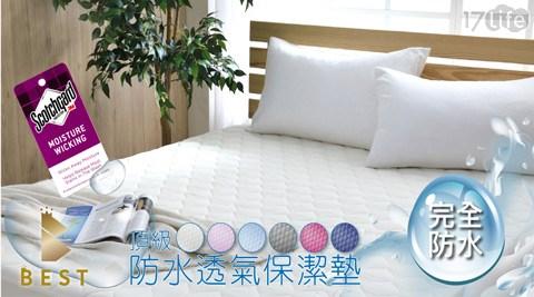 3M專利防潑水枕頭專用枕墊(同色)