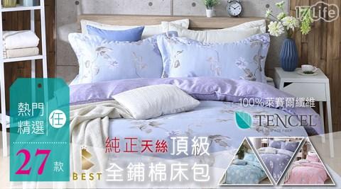 100%頂級純天絲全鋪棉加高床包組