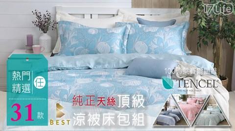 【BEST貝思特】100%奧地利純天絲涼被床包