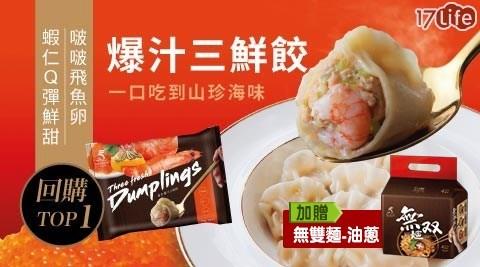 買爆汁三鮮餃七盒加送油蔥無雙麵一袋