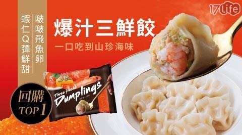 【五味集食】爆汁三鮮餃(飛魚卵+蝦仁+豬肉)