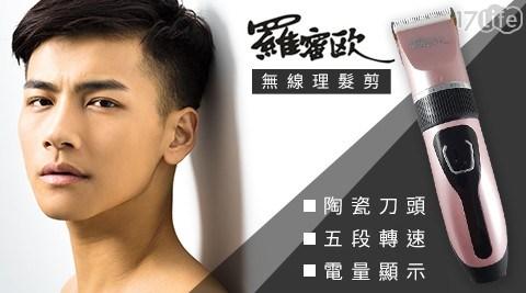 理髮剪/羅密歐/剪頭/剃頭刀/電動理髮刀/USB/TCA-6220/剪髮