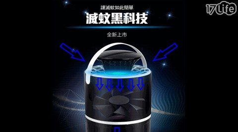 超靜音/LED/捕蚊燈