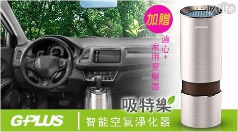 GPLUS/吸特樂/空氣淨化器/空氣清淨機/空清機