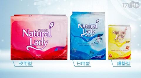 Natural Lady 美麗佳人 漢方保健衛生棉