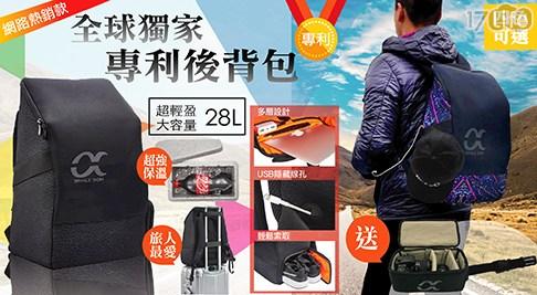 後背包/背包/WHALE DON/鯨讚/保冷/保溫/檢/減壓背包