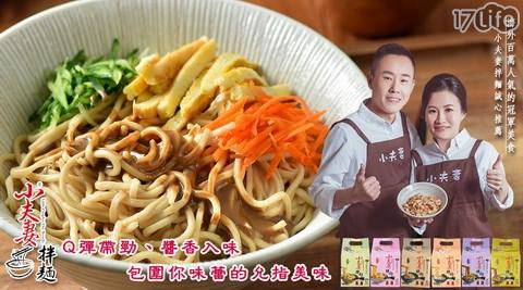 【小夫妻Q麵】乾拌麵系列 五種口味 任選 (一袋四包) 共