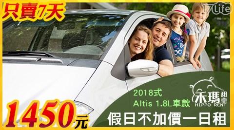 禾瑪租車hippo-rent/禾瑪/租車/禾瑪租車/彰化/假日不加價/親子
