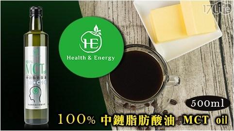 【HE】100%中鏈脂肪酸油MCT oil(玻璃瓶裝500ml)
