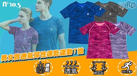 運動T恤/T恤/運動衣/速乾/買一送一/速乾運動T恤/運動T