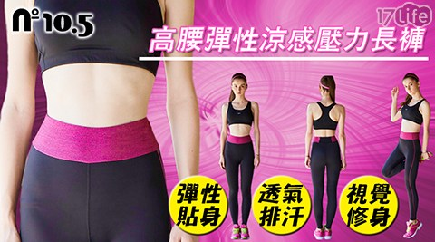 n10.5台灣製高腰彈性涼感壓力長褲