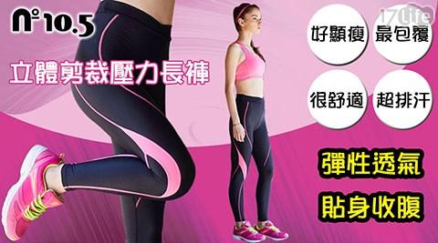 n10.5台灣製高腰立體剪裁壓力長褲