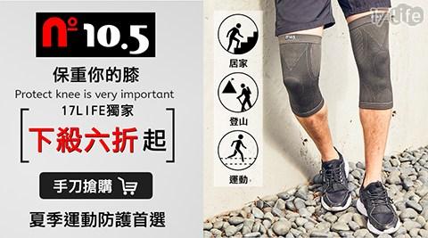 N10.5/竹炭/休閒/護膝/運動/護具