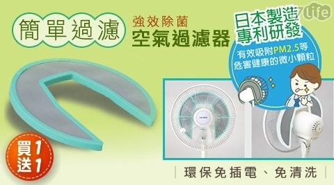 日本/Amida Filter/強效除菌空氣過濾器/空氣/過濾/風扇/電風扇/夾式/清淨機/阿美達/過濾器/風扇清淨/電風扇過濾/買一送一
