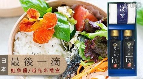 日本最後一滴鮭魚醬/越光米禮盒