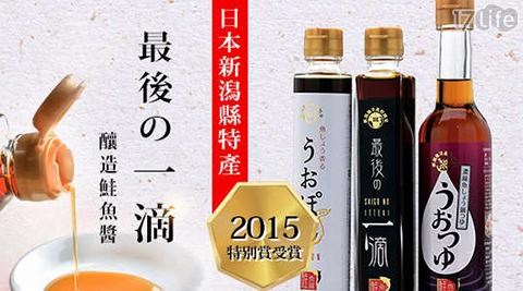 日本新潟縣特產【最後一滴】鮭魚醬系列