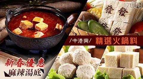 【中港興】精選火鍋料組 加贈麻辣湯底
