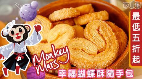Monkey Mars-幸福蝴蝶酥隨手包 /餅/餅乾/點心/西點/ 烘焙/下午茶