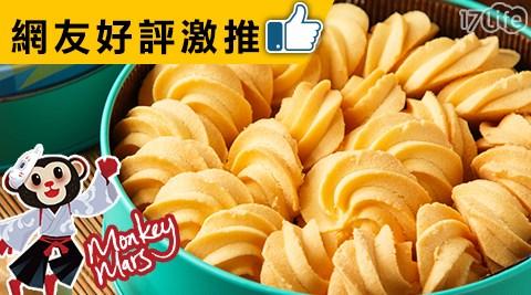 Monkey Mars-超人氣奶酥餅乾/餅/餅乾/點心/西點/ 烘焙/下午茶/巧克力/原味/咖啡/奶酥