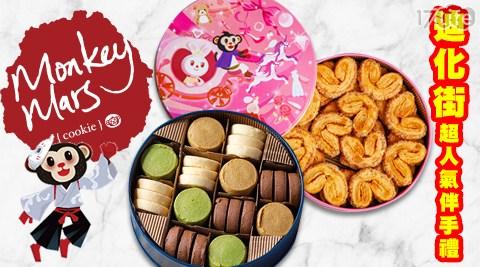 Monkey Mars-迪化街超人氣伴手禮/餅/餅乾/點心/西點/ 烘焙/下午茶/巧克力/原味/咖啡/奶酥