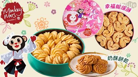 Monkey Mars/.迪化街/超人氣/伴手禮/原味奶酥/巧克力奶酥/咖啡奶酥