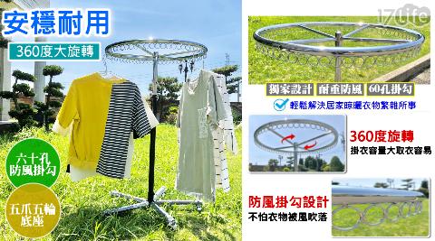 MIT旋轉圓型收納掛衣架